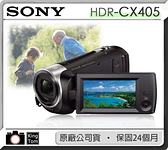 SONY HDR-CX405 攝影機 公司貨 再送64G卡+專用電池+原廠包+專用座充+螢幕貼+清潔組+讀卡機+小腳架