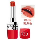 【即期】Dior 迪奧 超惹火唇膏 3.2g # 436南瓜色【保質期限2021.05】