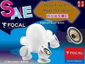 法國 FOCAL Dome Flax 5.1 喇叭  #有現貨