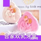 兒童乳牙盒女孩牙齒收藏紀念盒寶寶牙屋掉換牙齒保存盒創意禮物 CJ3071『易購3c館』