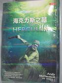 【書寶二手書T8/翻譯小說_IEJ】海克力斯之墓_李建興, 安迪‧麥克德默特