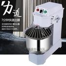 立式雙動兩速和面機商用揉面機打面機面粉攪拌機 每日特惠NMS