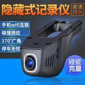 隱藏式行車記錄儀高清夜視1080P手機wifi互聯監控迷你隱形