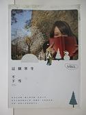 【書寶二手書T1/一般小說_AZI】這個寒冬不下雪_Misa