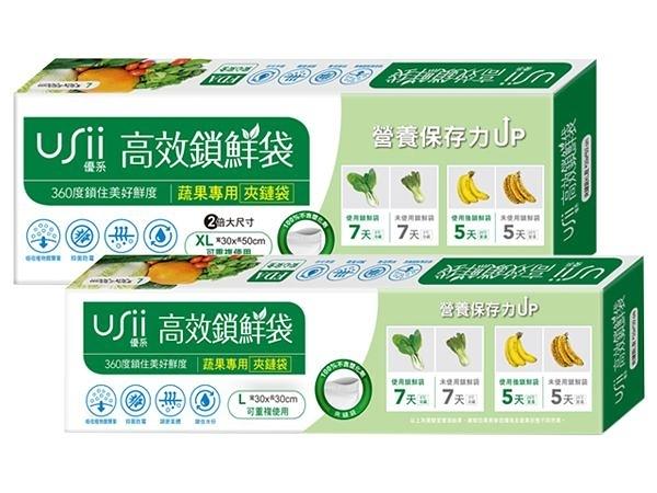 Usii優系 高效鎖鮮袋-夾鍊袋L(15入)/XL(12入) 款式可選【小三美日】