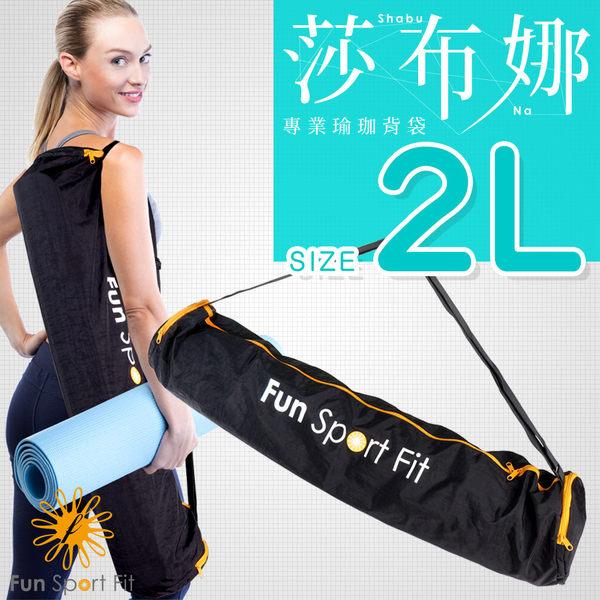 Fun Sport fit 莎布娜 專業瑜珈背袋-2L加大款 黑色(瑜珈袋/瑜珈背包/瑜珈收納袋/瑜珈墊背袋)