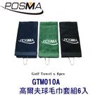 POSMA 高爾夫球毛巾套組6入 搭 高爾夫球鞋 清潔巾 GTM010A