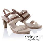★2019秋冬★Keeley Ann簡約一字帶 MIT撞色拼接舒適高跟涼鞋(裸色)