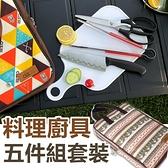 民族風廚具五件組套裝 CLS料理廚具5件組 廚具套組 菜刀 剪刀 夾子 砧板 露營廚具【CP004】