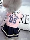 寵物貴賓犬比熊泰迪狗狗衣服秋裝裝公主裙子學生裙子秋季『艾莎』