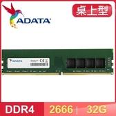 【南紡購物中心】ADATA 威剛 DDR4-2666 32G 桌上型記憶體