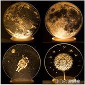 創意月球夜燈3d月亮燈蒲公英床頭燈裝飾台燈人氣情人節禮物igo 溫暖享家