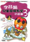 (二手書)李昌鎬兒童圍棋教室:初級篇(3)