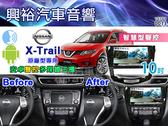 【專車專款】15~17年NISSAN X-TRAIL專用10吋螢幕安卓聲控多媒體主機*藍芽+導航+安卓*無碟四核心