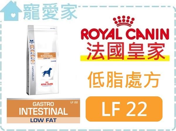 ☆寵愛家☆法國皇家處方LF22低脂處方狗飼料1.5公斤.