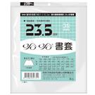 【奇奇文具】哈哈 BC235 高 23.5 x 寬 38.5cm 哈哈書套/書衣(1包7張)