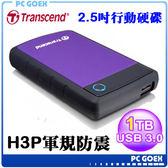 創見 JetFlash 25H3P 1TB USB3.0  2.5吋 行動硬碟 ☆pcgoex 軒揚☆