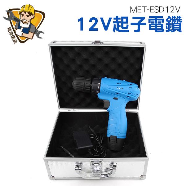 《精準儀錶旗艦店》12V鋰電鑽 12V起子電鑽 電鑽起子 12V充電電鑽起子機 MET-ESD12V