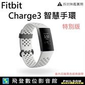 全新公司貨 Fitbit Charge3智慧手環 特別款 Charge 3運動手錶 防水可達50公尺 開發票