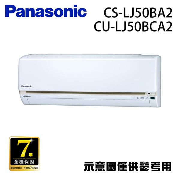 【Panasonic國際】7-9坪變頻冷專冷氣CS-LJ50BA2/CU-LJ50BCA2 含基本安裝//運送