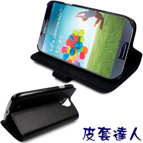★5 折限量特惠★Samsung Galaxy S4 i9500 筆記本支架造型皮套+ 螢幕保護貼 (郵寄免運)