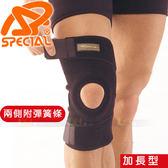Special SP 5220A_ 一入加長型彈性護膝兩側附彈簧條排汗透氣人體工學 護具戶