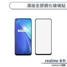 realme 8 5G 滿版全膠鋼化玻璃貼 保護貼 保護膜 鋼化膜 9H鋼化玻璃 螢幕貼 H06X7