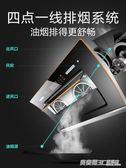 油煙機雙電機自動清洗吸油煙機脫排煙側吸式抽油煙機家用廚房抽煙機油姻ATF  英賽爾3c
