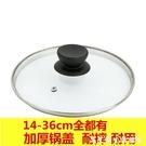 鍋蓋 得利仕大小鍋蓋鋼化玻璃鍋蓋透明不粘鍋炒鍋玻璃蓋子家用30 32 艾家 LX