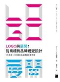 LOGO 與展開:從商標到品牌視覺設計 - 5 大領域 × 105個知名品牌設計案例集