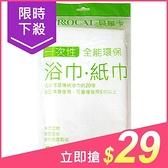 BERROCAL 貝羅卡一次性環保紙巾+浴巾組(2入)【小三美日】原價$35