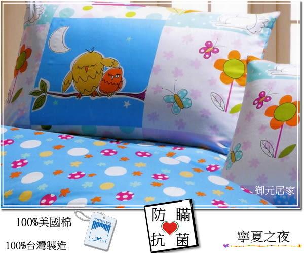 防瞞抗菌【薄床包】3.5*6.2尺/單人『寧夏之夜』精選精梳棉/二件套