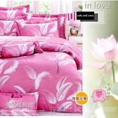 御芙專櫃『微風往事/愛情篇』高級床罩組【6*6.2尺】加大|100%純棉|五件套搭配|MIT