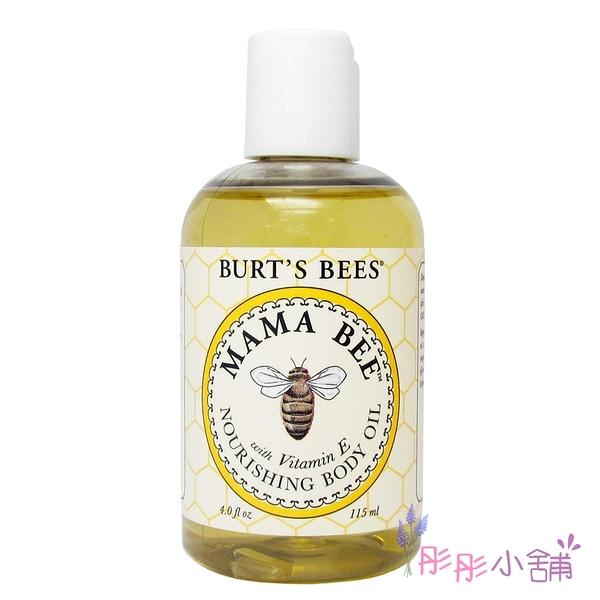 Burt s bees 蜜蜂爺爺 懷孕媽媽美體滋養精華油 4oz(115ml) 美國原廠【彤彤小舖】