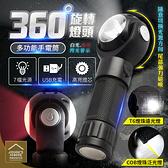 燈頭360°旋轉多功能手電筒工作燈 7檔切換T6燈珠 露營緊急照明燈【BE0222】《約翰家庭百貨