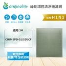 3M空氣清淨機濾網 CHIMSPD-01...