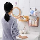 化妝品收納盒護膚面膜盒子浴室置物架洗漱台架子吸壁式免打孔壁掛   遇見生活