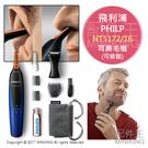 日本代購 PHILIPS 飛利浦 5000系列 NT5172/16 電動修容耳 鼻毛刀 修鬍 可水洗