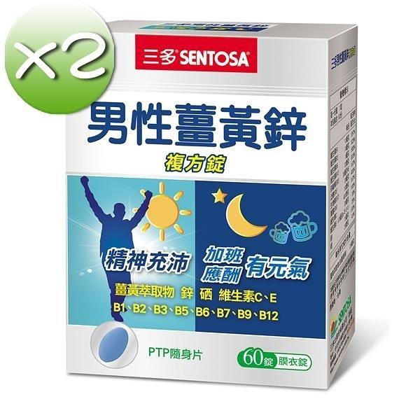【南紡購物中心】【三多】男性薑黃鋅複方錠x2盒(60錠/盒)