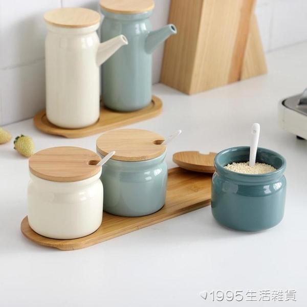 北歐簡約陶瓷家用廚房調味罐醋油瓶壺組合套裝鹽罐調料罐子佐料盒 1995生活雜貨
