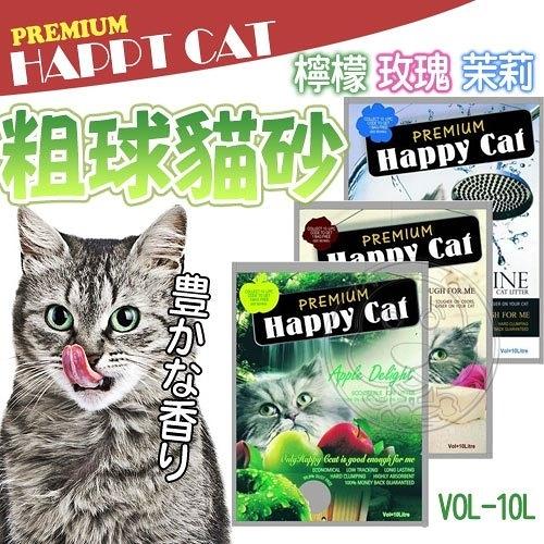 【培菓幸福寵物專營店】Happy cat快樂貓》粗球貓砂-10L(四種香味)