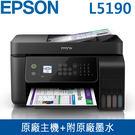 【免運費】EPSON L5190 高速雙網 四合一 原廠連續供墨印表機