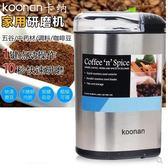 咖啡機小型電動磨豆機研磨機便攜五谷雜糧粉碎機220v【四月上新】