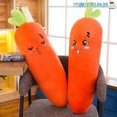 【618好康又一發】可愛胡蘿卜抱枕毛絨玩具超萌禮物
