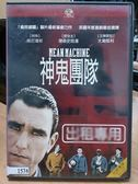 影音專賣店-J13-009-正版DVD【神鬼團隊】-凡尼瓊斯*大衛漢米斯*拉爾夫布朗