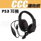 PS3專用 有線耳機 麥克風 遊戲耳機 PS3耳機 大紅邊耳機 豪華大耳機 PC 耳機