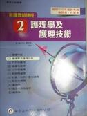 【書寶二手書T9/進修考試_HIN】新護理師捷徑(2)護理學及護理技術_康明珠