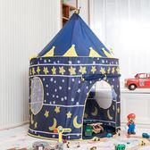 兒童帳篷游戲屋室內家用嬰兒寶寶蒙古包城堡玩具屋男孩女孩公主房T