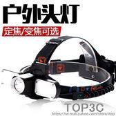 頭燈強光充電超亮頭戴式3000打獵礦燈防水led鋰電釣魚電筒米夜釣「Top3c」