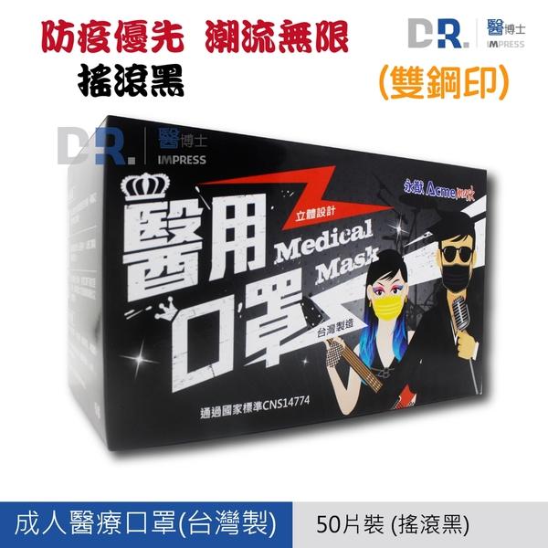 【醫博士】永猷 醫療用口罩(成人 搖滾黑色) 50片/盒 ( #雙鋼印 #現貨)